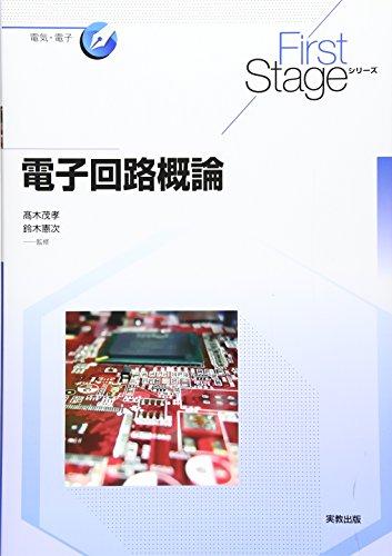 First Stage 電子回路概論 (First Stageシリーズ)