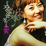 Flower New Version - Single