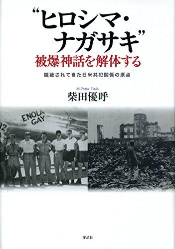 """""""ヒロシマ・ナガサキ""""被爆神話を解体する――隠蔽されてきた日米共犯関係の原点"""