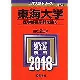 東海大学(医学部医学科を除く) (2018年版大学入試シリーズ)