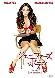 ジェニファーズ・ボディ (完全版) [DVD] image
