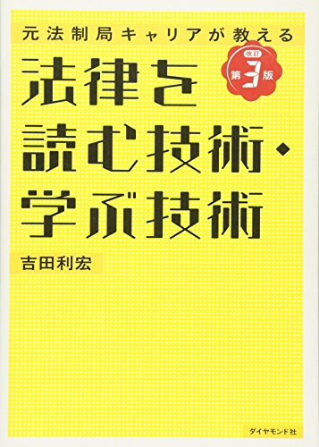 元法制局キャリアが教える 法律を読む技術・学ぶ技術[改訂第3版]