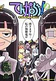 てんかぶ! (2) (角川コミックス・エース 276-2)