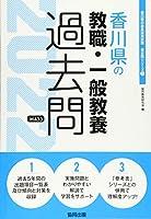 香川県の教職・一般教養過去問 2022年度版 (香川県の教員採用試験「過去問」シリーズ)