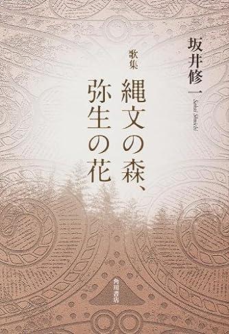 歌集 縄文の森、弥生の花 (かりん叢書)