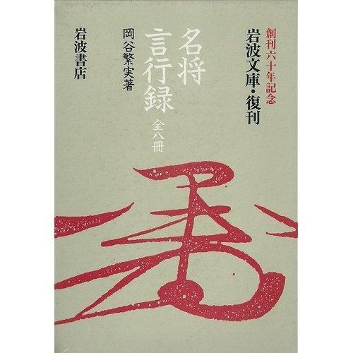 名将言行録 8冊セット (岩波文庫)