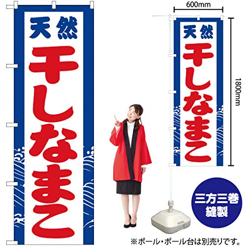 のぼり旗 天然 干しなまこ YN-2942(三巻縫製 補強済み)(宅配便)