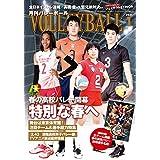 バレーボール 2021年 01 月号 [雑誌]