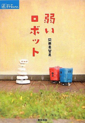 弱いロボット (シリーズ ケアをひらく)