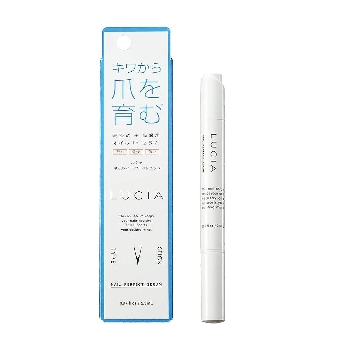 鎮痛剤レポートを書く暴力LUCIA【ルシャ】ネイルパーフェクトセラム 2.3ml