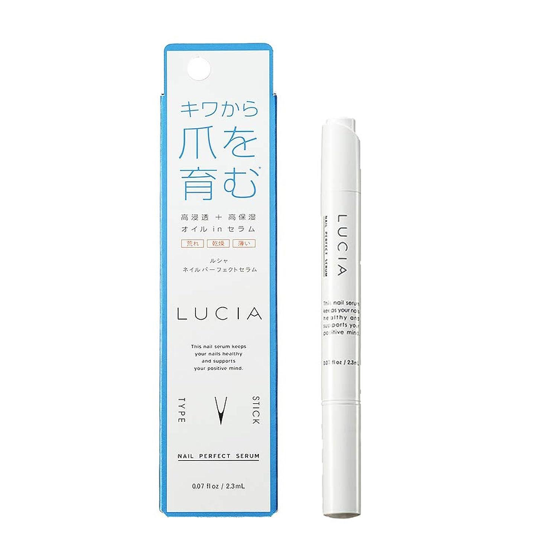 LUCIA【ルシャ】ネイルパーフェクトセラム 2.3ml