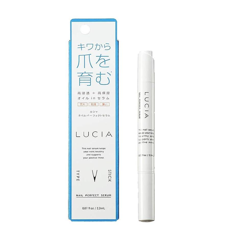 動機忌避剤文庫本LUCIA【ルシャ】ネイルパーフェクトセラム 2.3ml