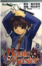 マジック・マスター 3 (ガンガンコミックス)