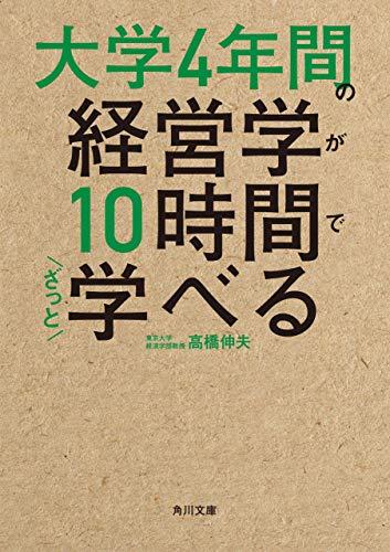 大学4年間の経営学が10時間でざっと学べる (角川文庫)
