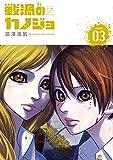 戦渦のカノジョ(3) (ヤングマガジンコミックス)