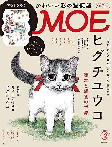 MOE (モエ) 2020年12月号 [雑誌] (ヒグチユウコ 絵本と雑貨の世界 | 豪華ふろく ヒグチユウコ かわいい形の猫便箋 &「ラブレター」シール)