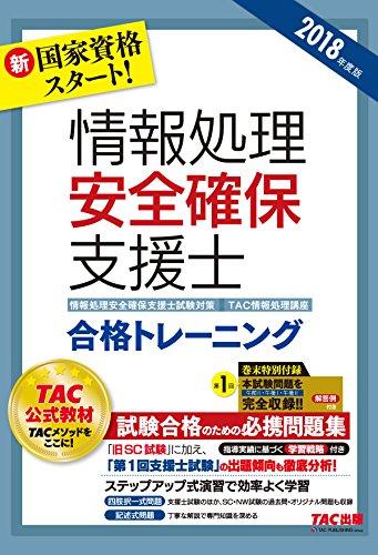 新国家資格スタート! 2018年度版 情報処理安全確保支援士 合格トレーニング (TAC出版) (Japanese Edition)