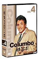 刑事コロンボ完全版 DVD-SET 4 【ユニバーサルTVシリーズ スペシャル・プライス】