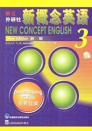 朗文外研社新概念英语3