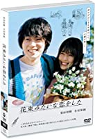 花束みたいな恋をした 通常版 [DVD]