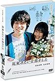 花束みたいな恋をした DVD通常版[DVD]