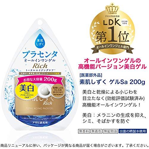 素肌しずくゲルSa200g【医薬部外品】化粧水美容液乳液クリームパック効果単品