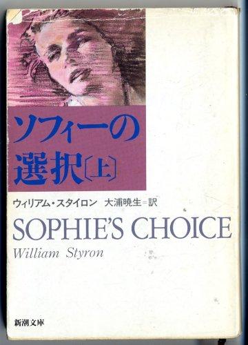 ソフィーの選択 (上巻) (新潮文庫)