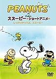 PEANUTS スヌーピー ショートアニメ しっかりやってよ、スヌーピー(Come ...[DVD]