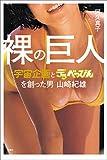 裸の巨人 宇宙企画とデラべっぴんを創った男 山崎紀雄