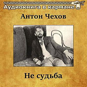 Антон Чехов - Не судьба
