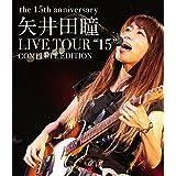 """矢井田瞳 LIVE TOUR """"15"""" COMPLETE EDITION -the 15th anniversary- [Blu-ray]"""