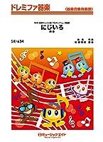 にじいろ / 絢香 (ドレミファ器楽 SK-634)