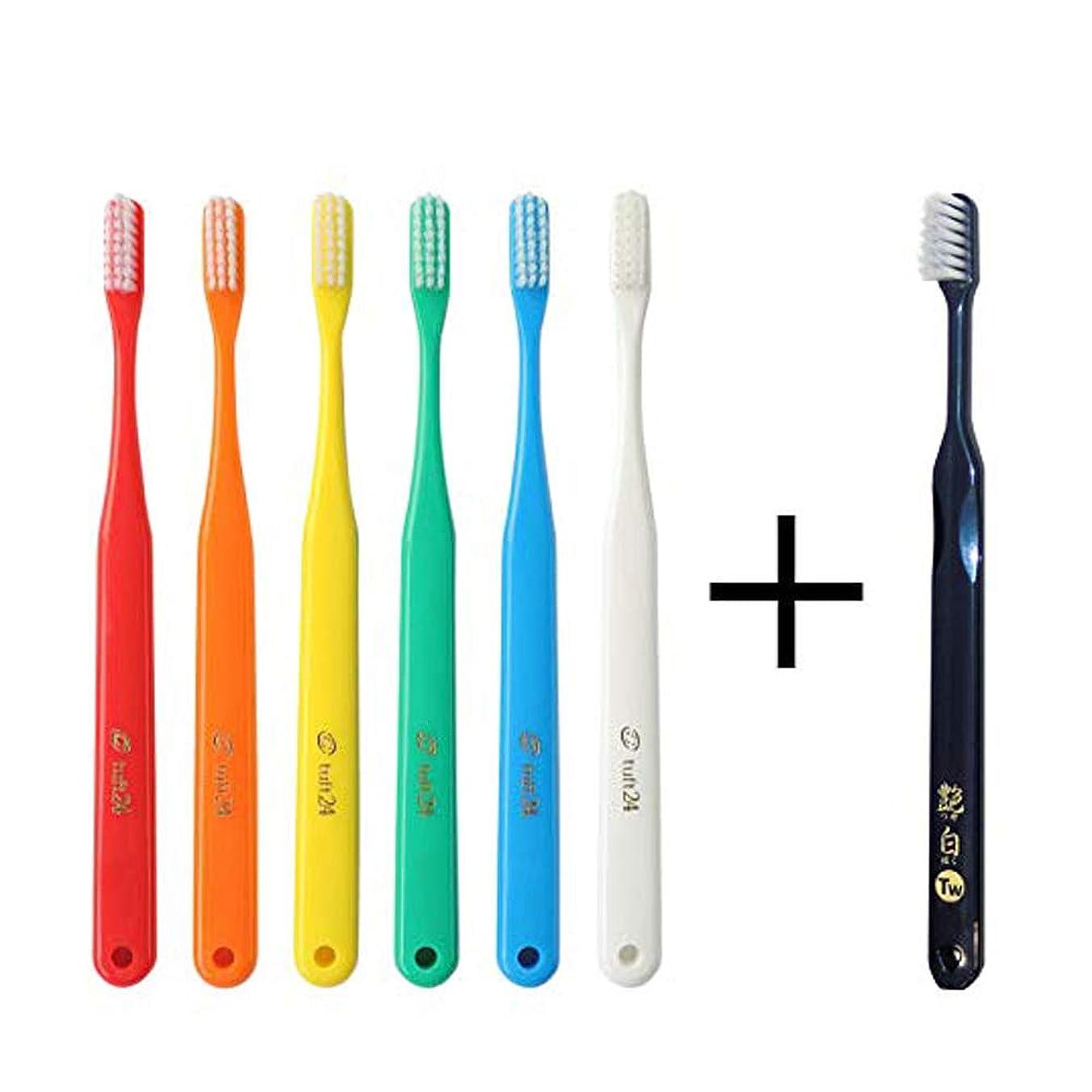 ダーツスペード配分タフト24 歯ブラシ × 10本 (MS) キャップなし + 艶白ツイン ハブラシ (MS やややわらかめ)×1本 むし歯予防 歯科専売品