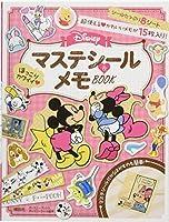 ほっこりカワイイ Disney マステシール&メモBOOK(ディズニーブックス) (ディズニーシール絵本)