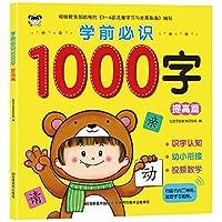 学前必识1000字 提高篇