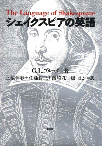 シェイクスピアの英語の詳細を見る
