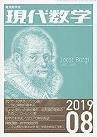 現代数学 2019年 08 月号 [雑誌]