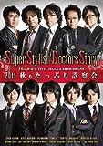 SSDS 2011 秋もたっぷり診察会 [DVD]