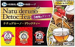 ナチュデルーノデトックティー 選べる4タイプ ダイエットティー ダイエット茶 (3種アソート)