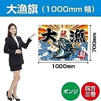 大漁旗 マグロ(ポンジ) 1000mm幅 BC-16 (受注生産)