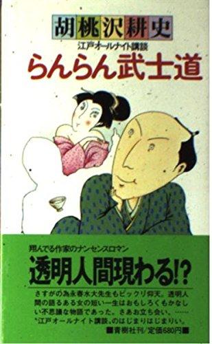らんらん武士道―江戸オールナイト講談 (Big books)