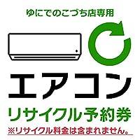 【ゆにでのこづち店専用】エアコン リサイクル予約券
