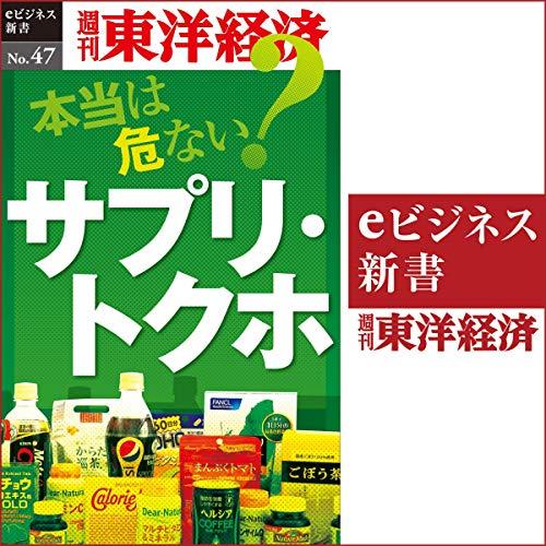 『本当は危ない? サプリ・トクホ (週刊東洋経済eビジネス新書No.47)』のカバーアート