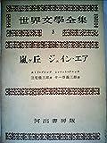 世界文學全集5 E.ブロンテ 嵐ヶ丘 C.ブロンテ ジェイン・エア