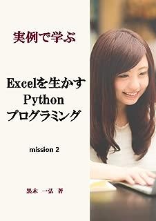 実例に学ぶExcelを生かすPythonプログラミング mission2