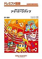 アラ・ホーンパイプ(組曲『水上の音楽』より) (ドレミファ器楽 器楽合奏用楽譜)