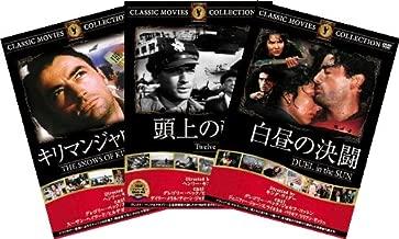 999名作映画DVD3枚パック HOP-013 白昼の決闘/頭上の敵機/キリマンジャロの雪 【DVD】