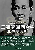 三遊亭円朝全集