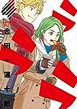 ラララ 4巻 (デジタル版ヤングガンガンコミックス)