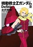 機動戦士Zガンダム Define(3) (角川コミックス・エース)